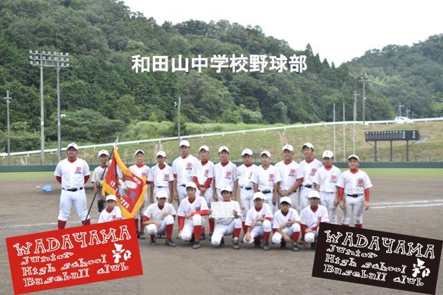和田山中学校野球部様