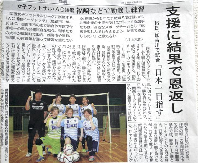 leead イーグレッツ神戸新聞
